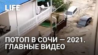Потоп в Сочи: реки вышли из берегов, машины плывут, дома затоплены