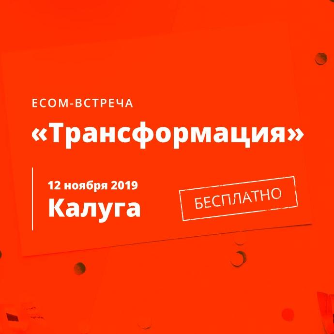 Афиша Калуга ECOM-встреча «Трансформация»
