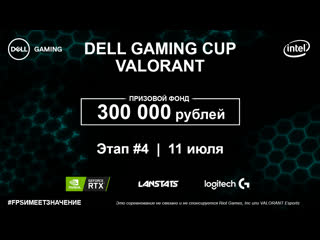 Dell Gaming Cup по VALORANT by Double D & Helix | Группа G