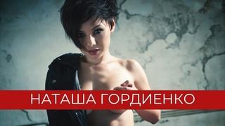 Наташа Гордиенко — горячая фотосессия для Максим от Натальи