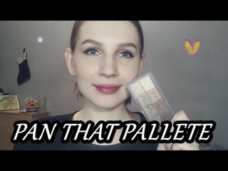 PAN THAT PALETTE || UP 2 || ПАЛЕТКА ESSENCE ALL ABOUT NUDES