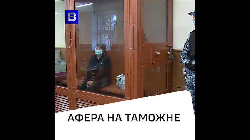 На что сотрудники Домодедовской таможни за 600 тысяч рублей закрыли глаза
