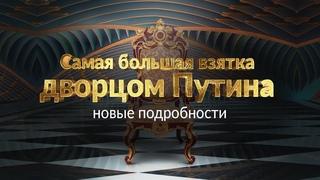 «Самая большая взятка дворцом Путина». Новые подробности