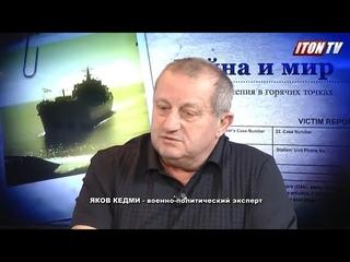 Я.Кедми: Если Байден хочет устроить Путину публичную порку, то он не понимает, с кем он имеет дело
