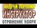 Андрей Воронин. Инструктор. Отражение удара 1