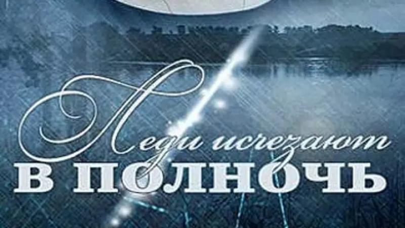 Леди исчезают в полночь - ТВ ролик (2015)