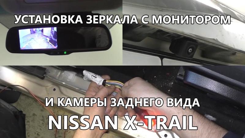 Установка камеры заднего вида AVS327CPR и зеркала с монитором AVS0458BM на Nissan X-Trail T31