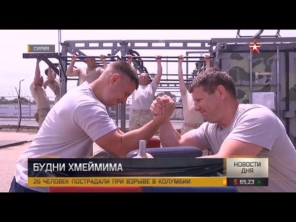 Как служат российские военные на Хмеймиме 11 05 2019