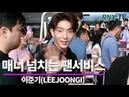 이준기(LEEJOONGI), 매너 넘치는 팬서비스 - RNX TV