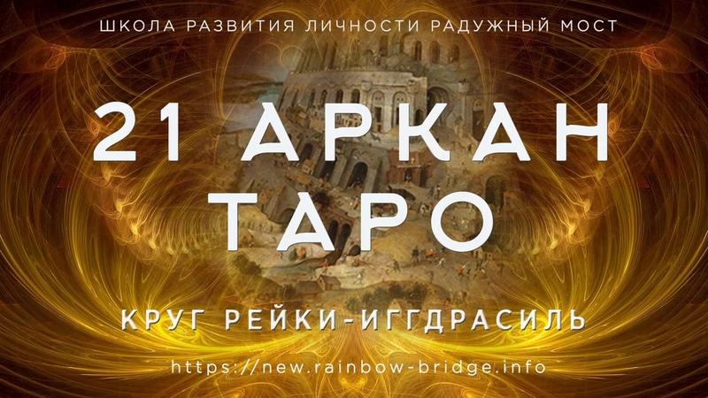 21 Аркан Круг Рейки Иггдрасиль 26 09 2019