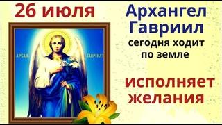 С небес спускается добрая сила Гавриил ко мне приди, и мысли мои прочти...