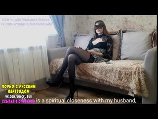 Интервью с сексвайф на русском [порно любительское домашнее pornhub sexwife чулки milf mature mom porno porn pornstar чулки pov]
