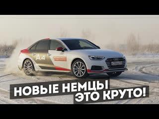 Audi A4 Quattro 2020