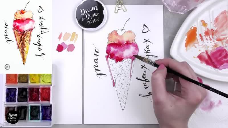 Бесплатный урок Мороженое