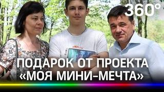 Особенный юноша из Чехова получил подарок от проекта «Моя Мини-Мечта»
