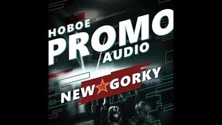 NEW★GORKY! (Feat. Марина Горячева) - Любимый город N
