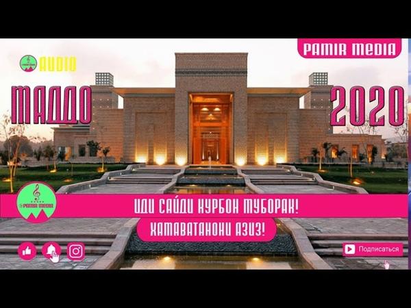 ИДИ КУРБОН МУБОРАК МАДДО PAMIR MEDIA