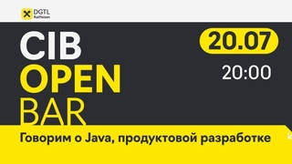 CIB Open Bar — барная дискуссия о продуктовой Java-разработке