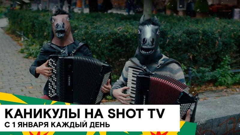 Встречайте Новый год с лучшими фильмами от SHOT TV и вам не придется скучать ни минуты
