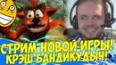 НОВАЯ ИГРА НА СТРИМЕ КРЭШ БАНДИКУДЫЧ Crash Bandicoot