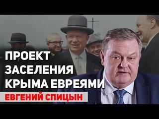Как и зачем на самом деле Хрущев передал Крымскую область в состав Украинской ССР. Евгений Спицын