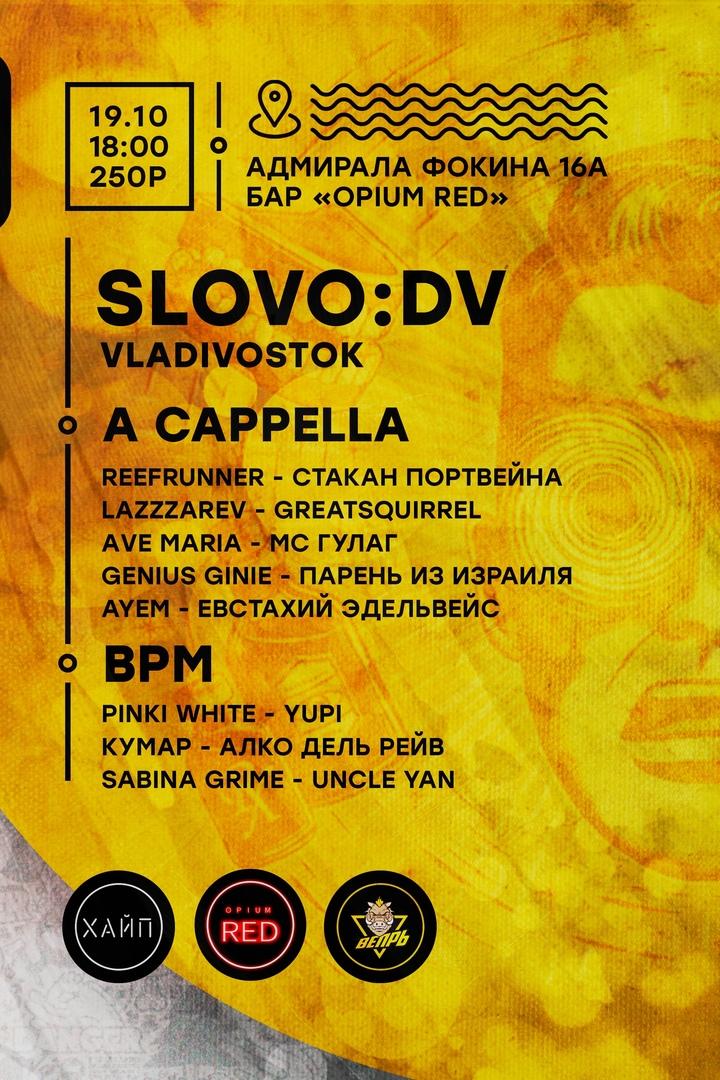 Афиша Владивосток SLOVODV: ВЛАДИВОСТОК / 19.10.