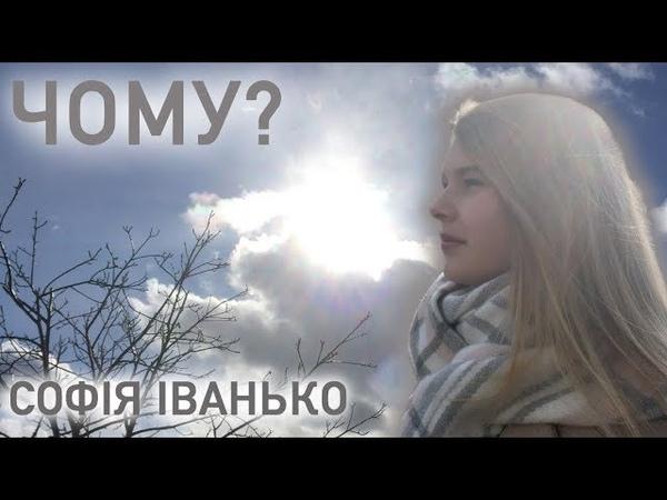 СОФІЯ ІВАНЬКО - ЧОМУ? - SOPHIA IVANKO - WHY? - ГОЛОС ДІТИ - THE VOICE KIDS - JUNIOR EUROVISION