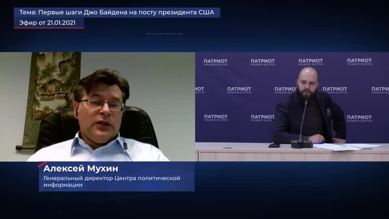 Алексей Мухин Первые шаги Джо Байдена на посту президента США