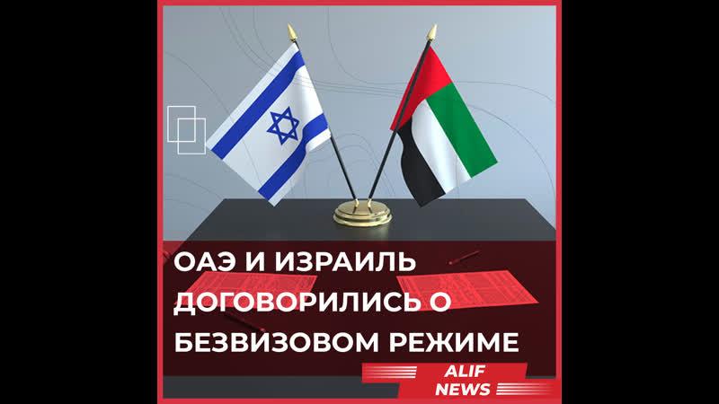 67 ОАЭ и Израиль договорились о безвизовом режиме 1