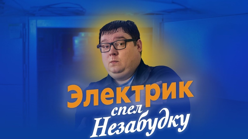 ЭЛЕКТРОБУДКА переменный ток Тима Белорусских Незабудка Пародия by Extravaganza TV