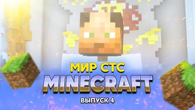 Minecraft Мир СТС   4 выпуск