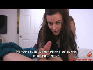 Lux Orchid - Мама говорит спокойной ночи - Порно с русскими субтитрами милф русское порно инцест минет
