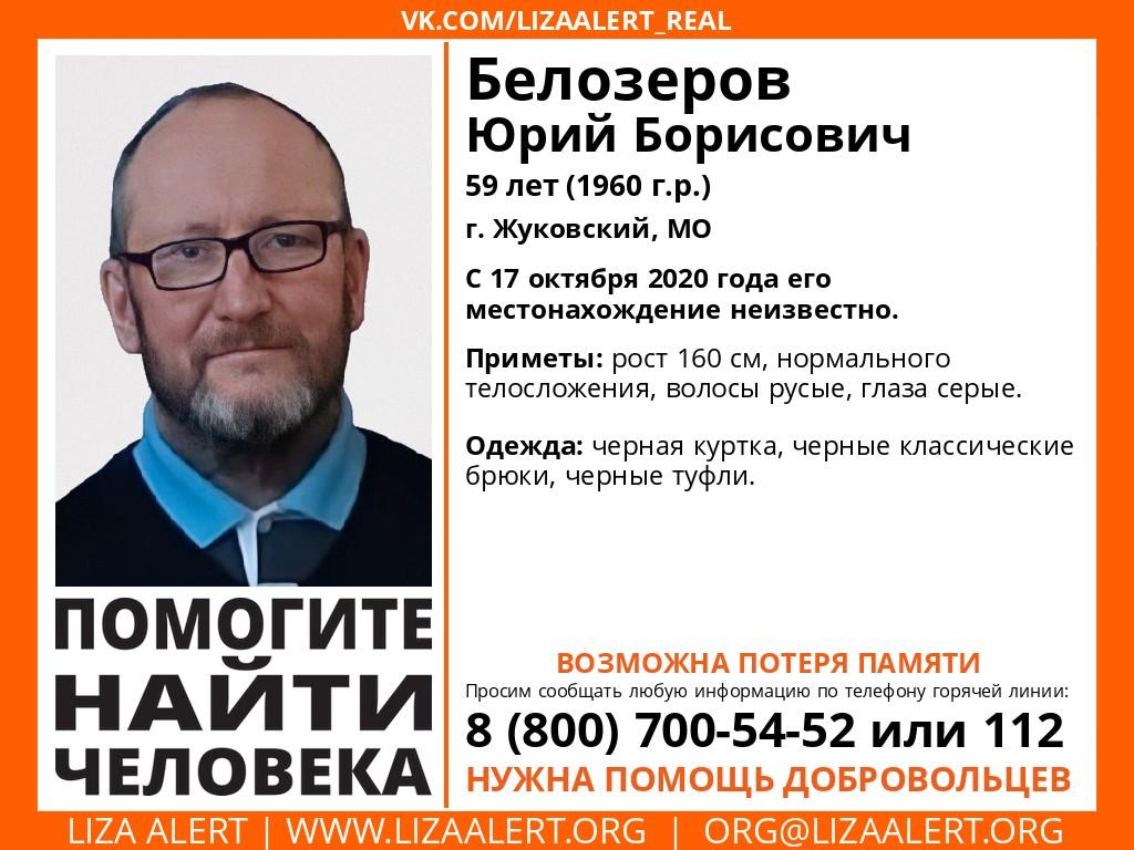 Внимание! Помогите найти человека! Пропал #Белозеров Юрий Борисович59 лет, г
