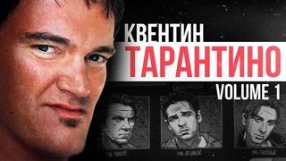 КВЕНТИН ТАРАНТИНО – Биография и Факты | ЧАСТЬ 1