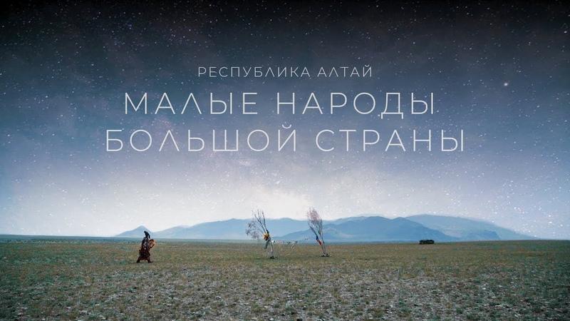 Малые народы большой страны Республика Алтай Документальный фильм