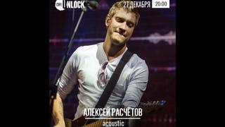 Концерт Алексея Расчётова, , кафе UNLOCK, Москва. Short version.