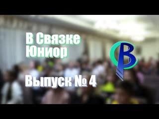 """Программа """" В Связке - Юниор"""". Выпуск 4 (сезон 6)"""