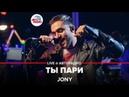 🅰️ Jony - Ты Пари (LIVE @ Авторадио, презентация альбома Небесные розы )