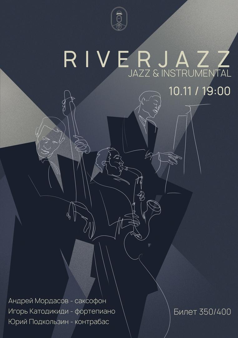 Афиша Ростов-на-Дону Концерт Riverjazz. Jazz & instrumental