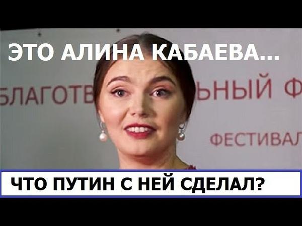 ЧТО ПУТИН СДЕЛАЛ С АЛИНОЙ КАБАЕВОЙ