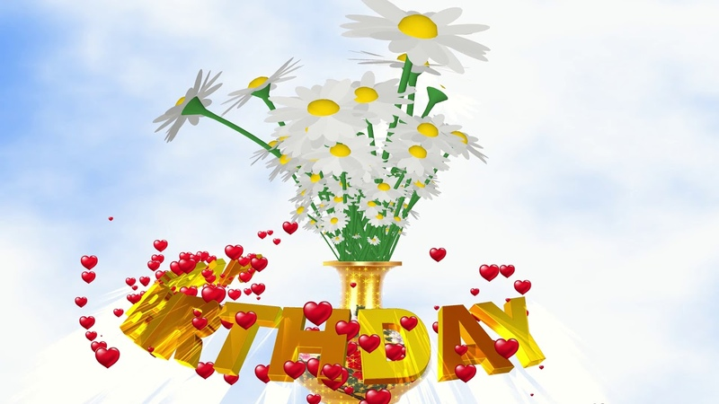 Шикарное поздравление HAPPY BIRTHDAY ВАЗА С ВОЛШЕБНЫМИ РОМАШКАМИ с эффектом сердечек