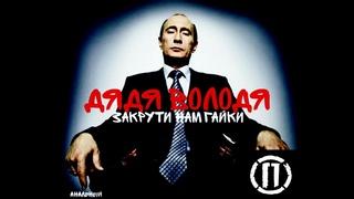 Порнофильмы - Дядя Володя (video)