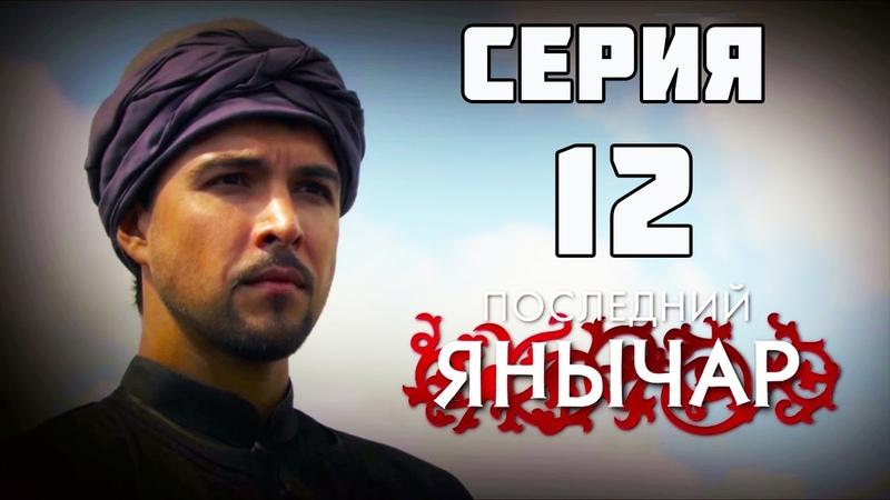 Последний Янычар HD 12 серия