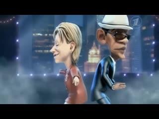 Обама и Хиллари, Оливье шоу 2012 , Мультличности