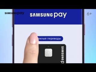 Переводи деньги просто. samsung pay.