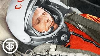 Юрий Гагарин (1969)
