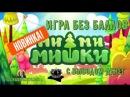 Mimimishki новая экономическия игра с выводом денег без баллов и ограничений Монитор