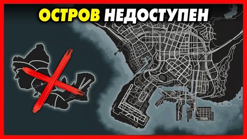 БУДЕТ ЛИ ОСТРОВ ДОСТУПЕН В СВОБОДНОМ РЕЖИМЕ ОБНОВЛЕНИЕ Ограбление Кайо Перико для GTA 5 Online