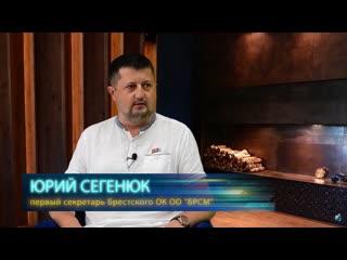 """Открытый диалог. . Сегодня у нас в гостях Юрий Сегенюк - первый секретарь Брестского ОК ОО """"БРСМ""""."""