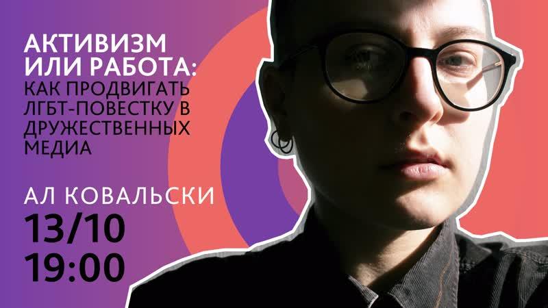 OPENSPACE Активизм или работа как продвигать ЛГБТ повестку в медиа LIVE КВИРФЕСТ 2020 в Петербурге 18